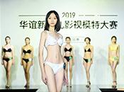 2019华谊新面孔影视模特大赛北京选拔赛16日举行