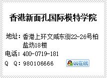 香港新面孔模特学院
