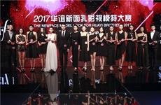 华谊新面孔模特大赛,北方总决赛全程直播