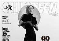"""薛冬琪演绎《CHICTEEN》10月刊时装大片""""我的偏好设置"""""""