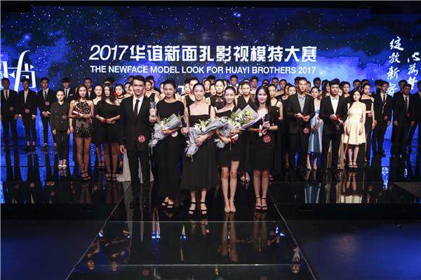 华谊新面孔影视模特大赛
