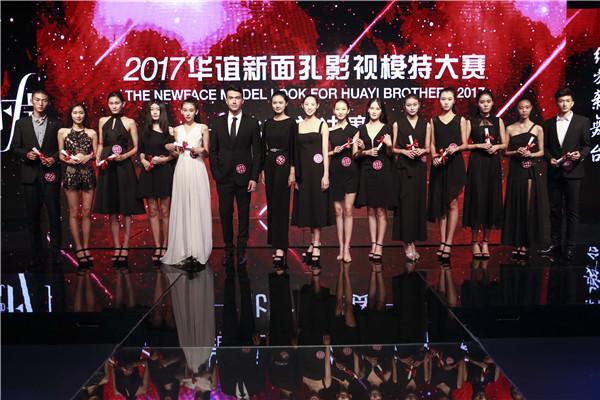 2017华谊新面孔影视模特大赛